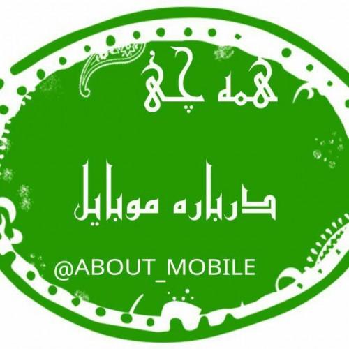 کانال About Mobile