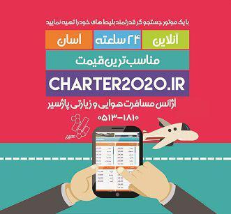 کانال charter2020