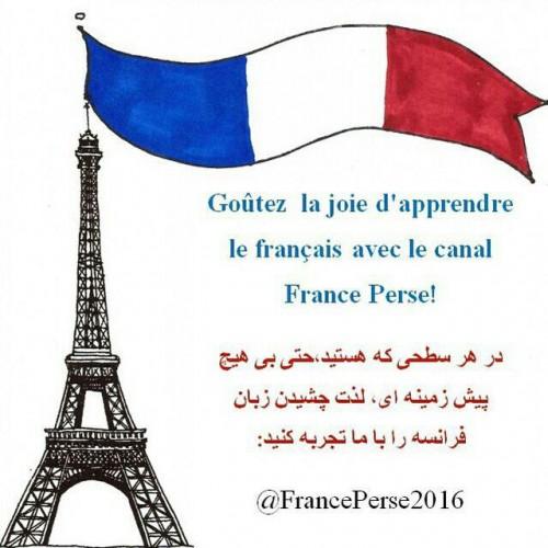 کانال France Perse