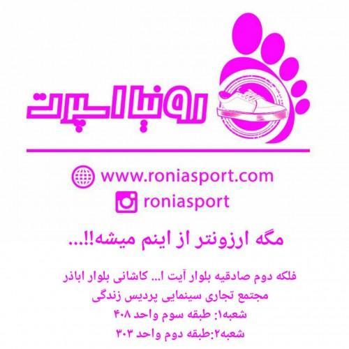 کانال Roniasport