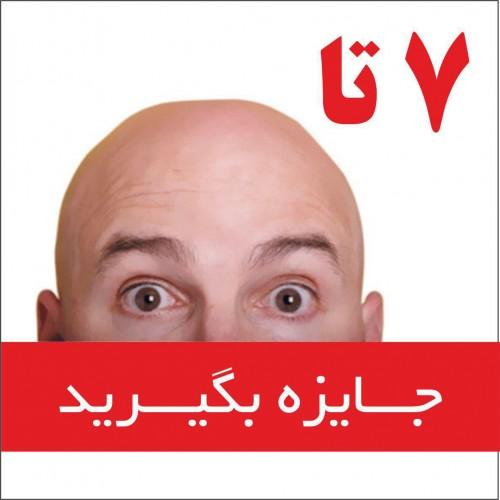 کلینیک زیبایی ایران نوین