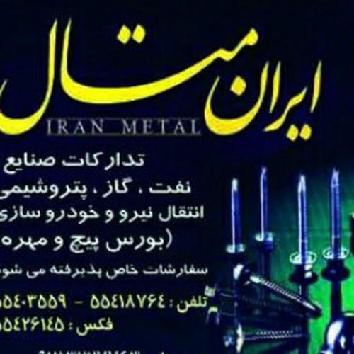 کانال پیچ و مهره ایران متال