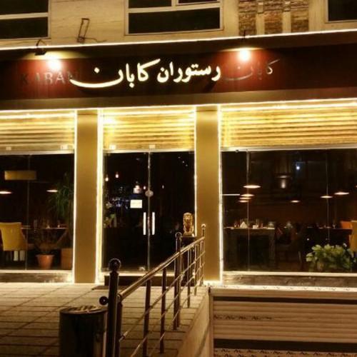 کانال رستوران کابان