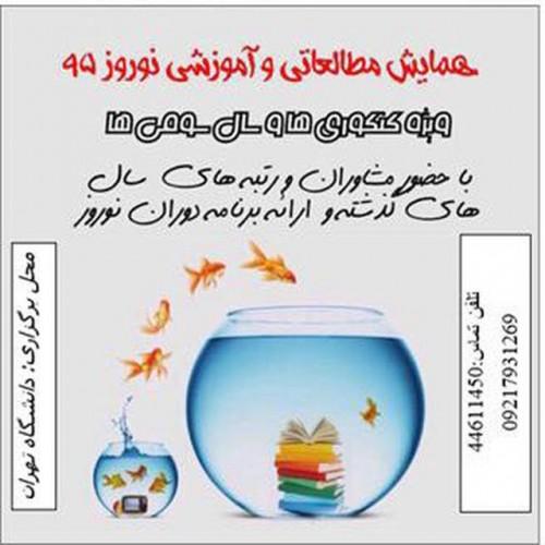 دوره مطالعاتی نوروز دانشگاه تهران (کنکوری ها و سوم دبیرستان)