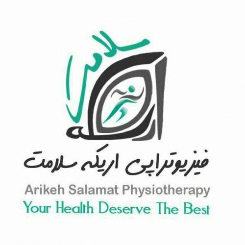 کانال کلینیک تخصصی فیزیوتراپی اریکه سلامت