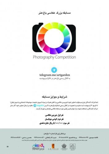 مسابقه بزرگ عکاسی باغ هنر Artgarden