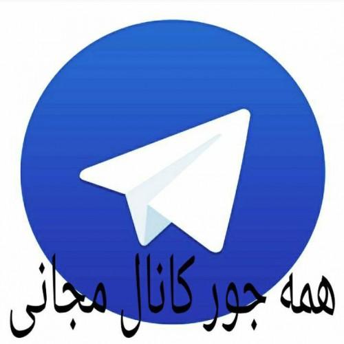 کانال تلگرام channelssss