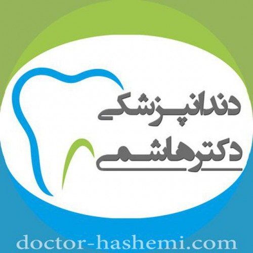 دندانپزشکی دکتر هاشمی