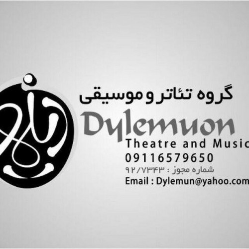 گروه تئاتر و موسیقی دیلمون