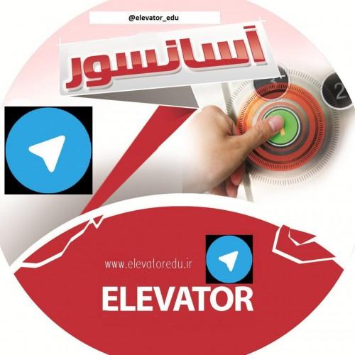 کانال آموزشی آسانسور