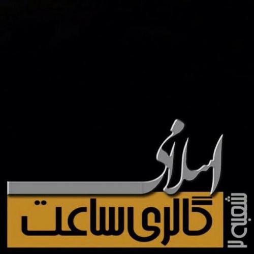 گالری ساعت اسلامی