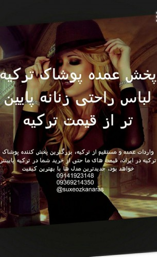 کانال تلگرام FashionAras
