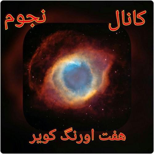 نجوم هفت اورنگ کویر