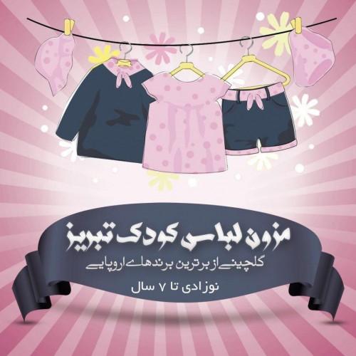 مزون لباس کودک تبریز