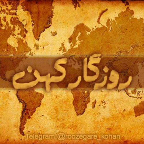 کانال روزگار کهن