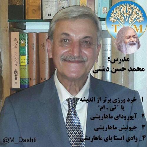 کانال یوگا – محمد حسین دشتی