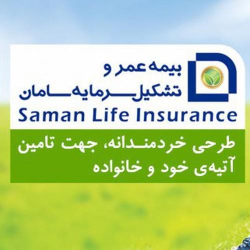 تخصصی ترین کانال بیمه عمر در کشور