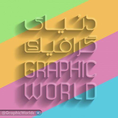 کانال graphic world | دنیای گرافیک