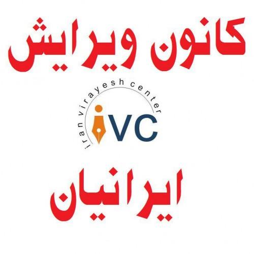 کانون ویرایش ایرانیان
