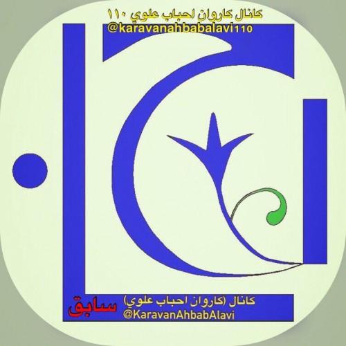 کانال کاروان احباب علوی ١١٠