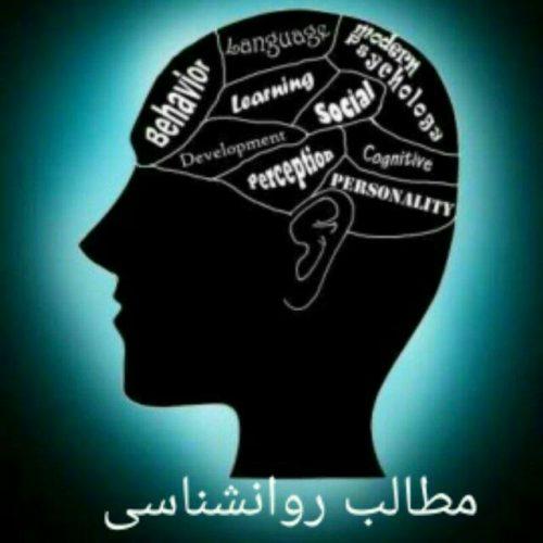کانال مطالب روانشناسی