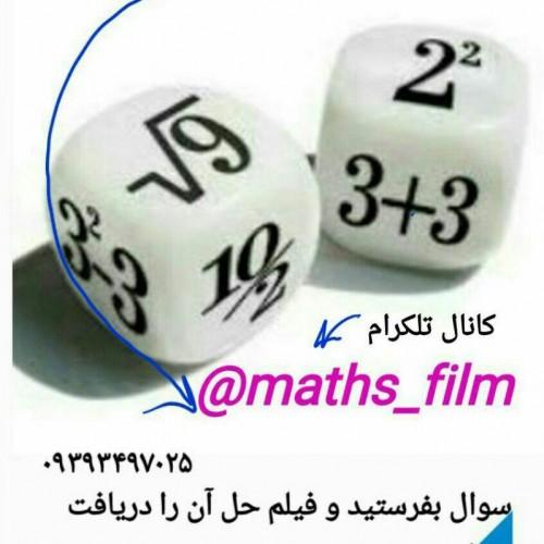 کانال تدریس ریاضی اول تا نهم