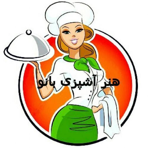 هنر آشپزی بانو