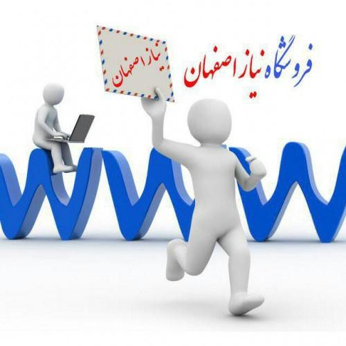 فروشگاه نیاز اصفهان