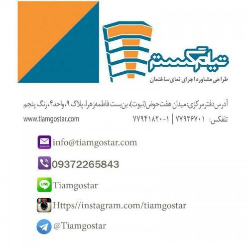 کانال تلگرام تیام گستر