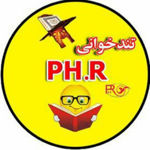 کانال تندخوانی PH.R