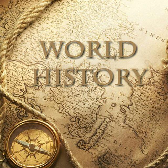 کانال تلگرام تاریخ جهان