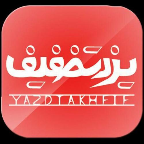 کانال تلگرام یزدتخفیف