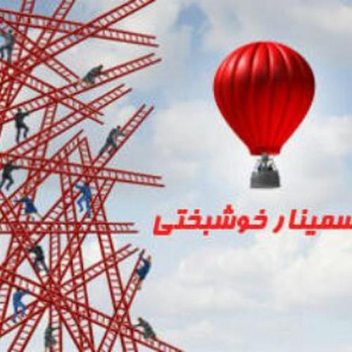 کانال تلگرام سمینار خوشبختی