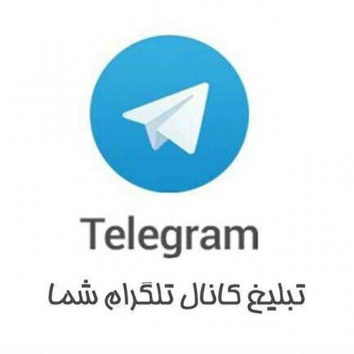 کانال تلگرام تبلیغ سرا