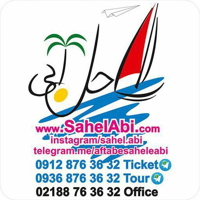 آژانس هواپیمایی و مسافرتی آفتاب ساحل آبی