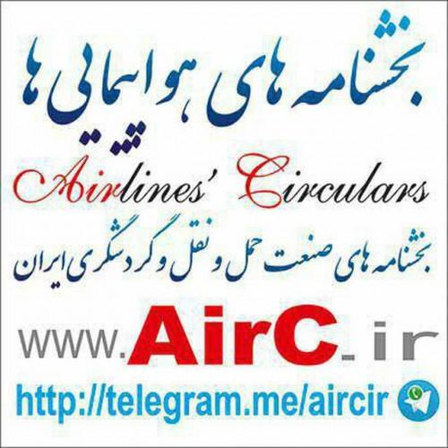 بخشنامه های گردشگری Airc.ir