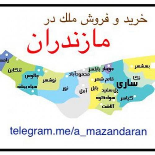 خرید و فروش املاک در مازندران