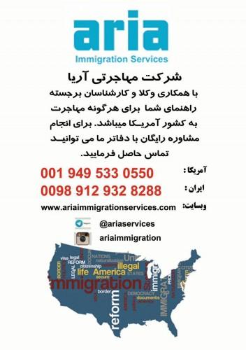 کانال تلگرام شرکت مهاجرتی آریا