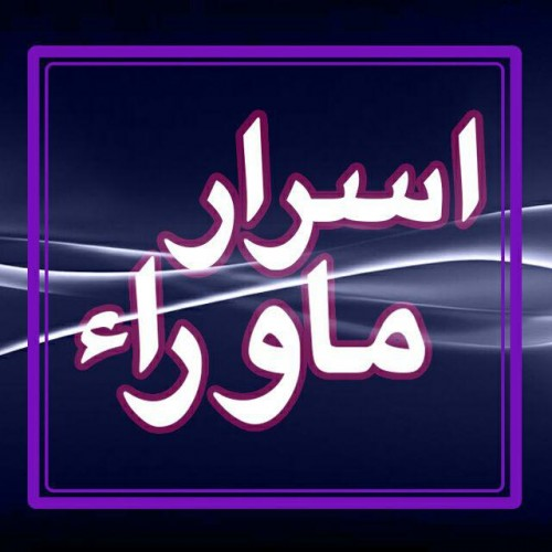 کانال تلگرام اسرار ماوراء