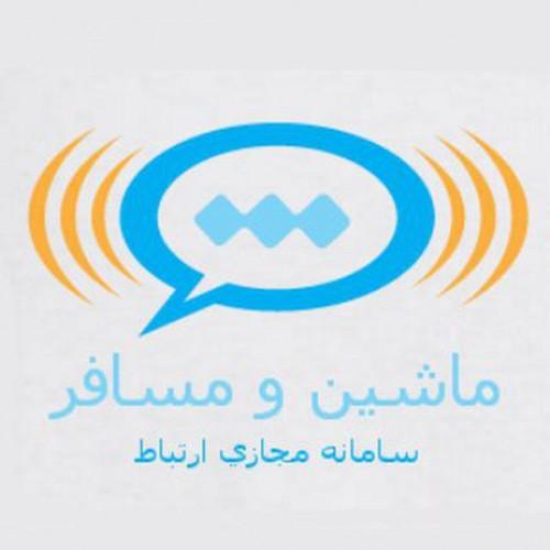 کانال تلگرام ماشین و مسافر