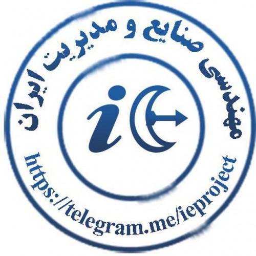 مهندسی صنایع و مدیریت ایران