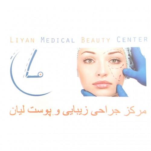مرکز جراحی زیبایی و پوست لیان