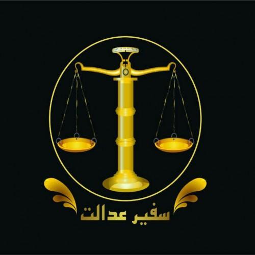 کانال حقوقی سفیر عدالت