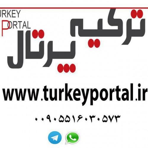 کانال ترکیه پرتال