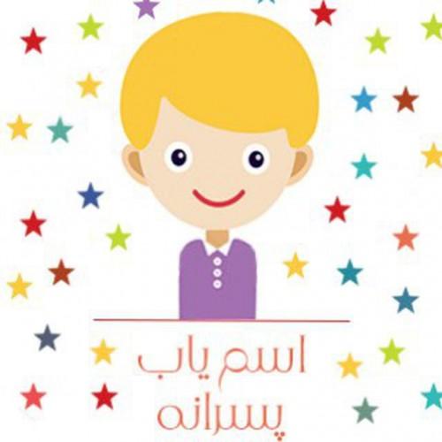 مرجع انتخاب اسم فارسی