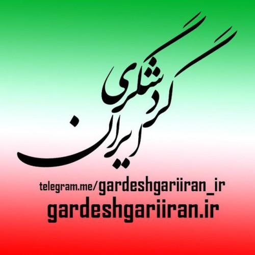 کانال گردشگری ایران