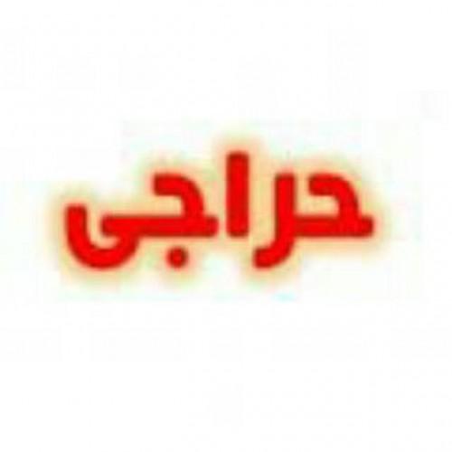 حراجی کده بندرقشم/اجناس به قیمت دبی