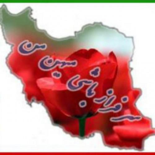 صدای مردم ایران