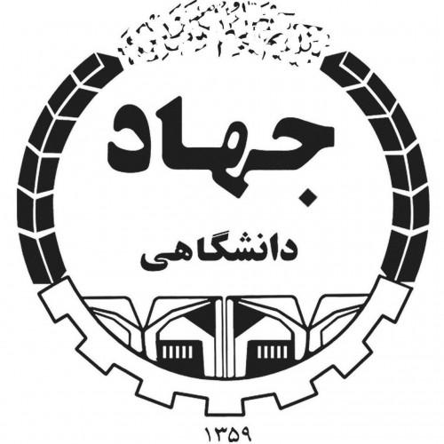 جهاد دانشگاهی واحد صنعتی اصفهان