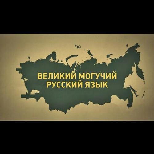 آموزش نوین زبان روسی